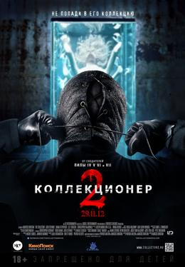 Коллекционер 2 / The Collection
