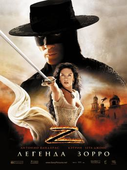 Легенда Зорро / The Legend of Zorro