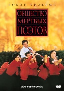 Filmz.ru: Общество мертвых поэтов Плакаты постер локализованные DVD (id 127082 большой раземер) постер локализованные DVD