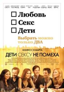 Дети сексу не помеха / Friends with Kids