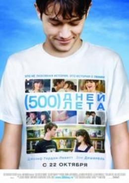 500 дней лета (500) / Days of Summer