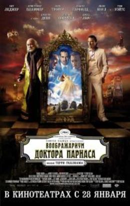 Воображариум доктора Парнаса / The Imaginarium of Doctor Parnassus