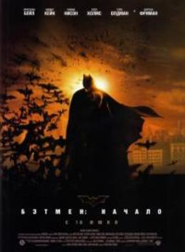Бэтмен: Начало /  Batman Begins