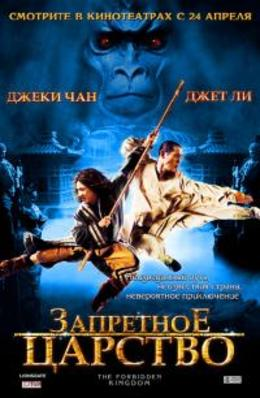 Запретное царство / The Forbidden Kingdom