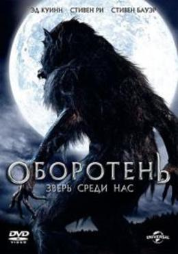 Оборотень: Зверь среди нас Werewo/ lf: The Beast Among Us
