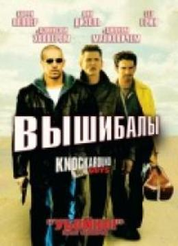 Вышибалы / Knockaround Guys