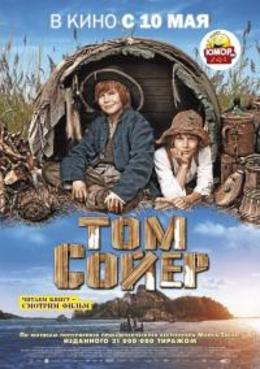 Том Сойер / Tom Sawyer