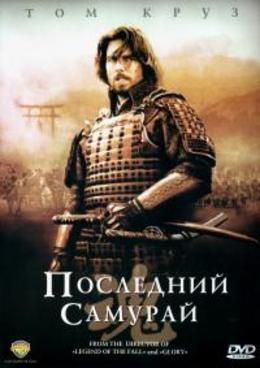 Последний самурай / The Last Samurai