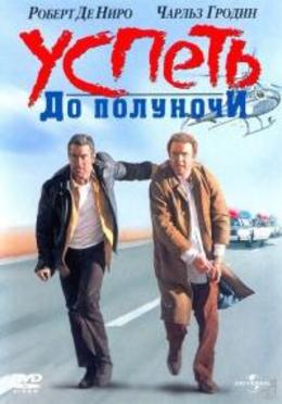 Успеть до полуночи / Midnight Run