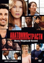 Анатомия страсти / Grey's Anatomy
