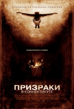 Призраки в Коннектикуте / The Haunting in Connecticut