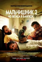 Мальчишник 2: Из Вегаса в Бангкок / The Hangover Part II