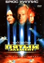 Пятый элемент / The Fifth Element
