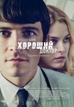Хороший доктор / The Good Doctor