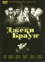 Джеки Браун / Jackie Brown