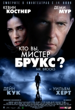 Кто Вы, Мистер Брукс? / Mr. Brooks