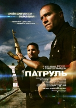 Патруль / End of Watch