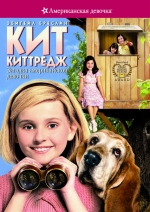 Кит Киттредж: Загадка американской девочки / Kit Kittredge: An American Girl