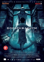 Воображариум / Imaginaerum