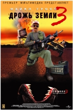 Дрожь земли 3 / Tremors 3: Back to Perfection