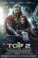 Тор 2: Царство тьмы / Thor: The Dark World