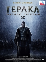 Геракл: Начало легенды \ The Legend of Hercules