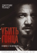 Kill the Messenger / Убить гонца