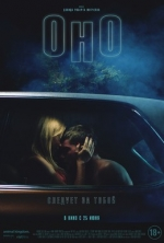 Оно / It Follows