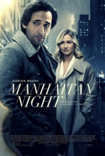 Манхэттенская ночь / Manhattan Night