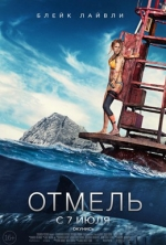 Отмель / The Shallows