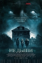 Не дыши / Don't Breathe