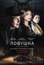 Ловушка / A Kind of Murder