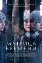 Матрица времени / Before I Fall