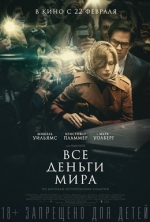 Все деньги мира / All the Money in the World