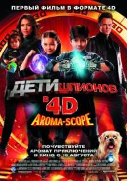 Дети шпионов 4D / Spy Kids: All the Time in the World in 4D