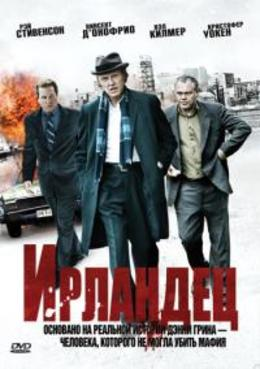 Ирландец / Kill the Irishman