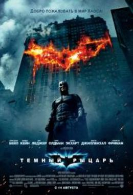 Темный рыцарь / The Dark Knight