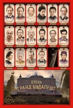Отель «Гранд Будапешт» / The Grand Budapest Hotel