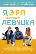 Я, Эрл и умирающая девушка / Me and Earl and the Dying Girl