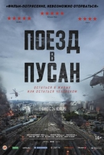Поезд в Пусан / Train to Busan