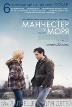 Манчестер у моря / Manchester by the Sea